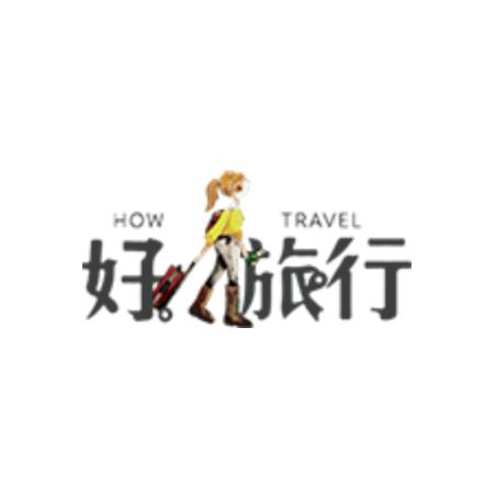 好旅行 How Travel-1